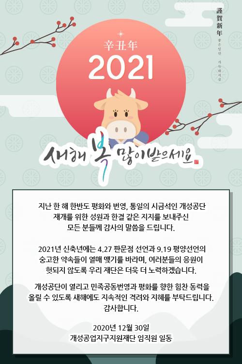 2021년 새해복 많이 받으세요