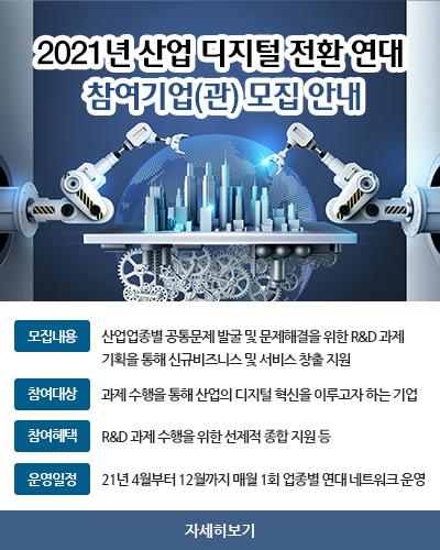 2021년 산업 디지털 전환 연대 참여기업 모집 안내